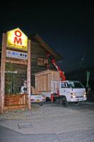 木箱no.1製作過程 モデルハウス到着